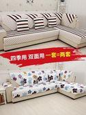 沙發墊四季定做通用防滑布藝坐墊簡約現代歐式沙發套非萬能全包罩