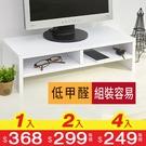 螢幕架【澄境】低甲醛防潑水多功能雙層桌上...