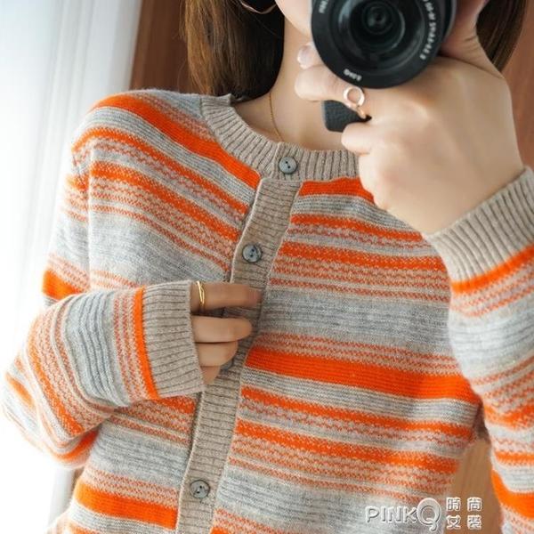 2020冬季新款韓版圓領針織衫條紋毛衣外套上衣 LpinkQ 時尚女裝
