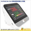 寶藏閣 PATRON PM-100 空氣...