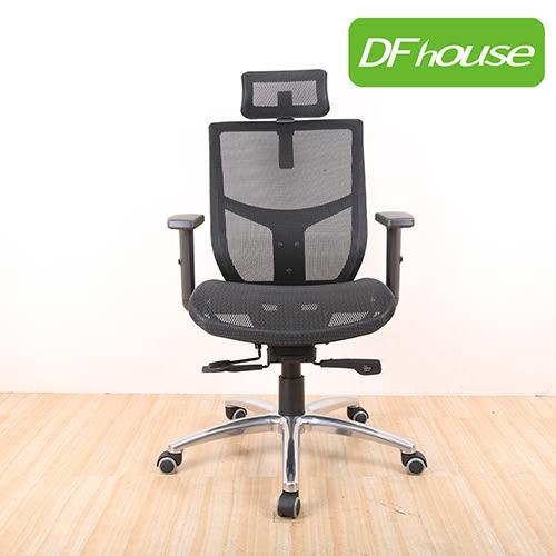 《DFhouse》希爾德特級全網辦公椅  電腦椅  主管椅 台灣製造 免組裝 電腦桌 書桌