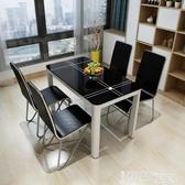 餐桌椅組餐桌現代簡約鋼化玻璃小戶型飯桌長方形洽談家用烤漆餐桌椅組合 LX春季新品