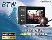 【北台灣防衛科技】*商檢:D33H33* 路易視 機車行車記錄器 083 安霸A7 FHD1080P 後裝DIY