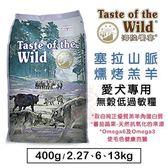 *KING WANG*美國海陸饗宴Taste of the Wild《塞拉山脈燻烤羔羊》無穀狗糧-13kg
