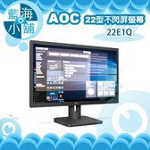 AOC 艾德蒙 22E1Q 22型不閃屏螢幕 電腦螢幕