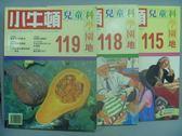 【書寶二手書T4/少年童書_RHD】小牛頓_115+118+119期_共3本合售_香甜可口的南瓜等
