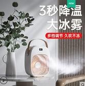 台灣【台灣現貨】 桌面加濕風扇降溫神器小型迷你超靜音噴霧夜燈辦公室家用充電便攜