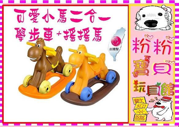 *粉粉寶貝玩具*小馬學步車/搖搖馬~台灣製~可推可搖~超實用唷