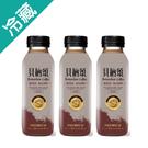 貝納頌極品鑑賞級咖啡無加糖250MLX3/組【愛買冷藏】