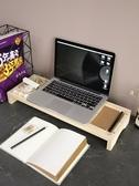 電腦顯示器增高架實木置物墊高辦公室桌面收納底座多功能支架架子YYP ciyo黛雅