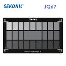 【EC數位】Sekonic JQ67 曝光測試導表 II 25格專業級灰卡 灰階卡 18% 白平衡 校準工具