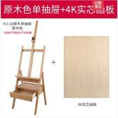 畫架支架式畫板套裝實木可升降便攜式多功能折疊家用木質兒童ღ夏茉生活YTL