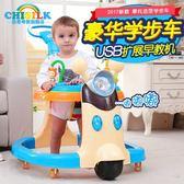 嬰兒童學步車6/7-18個月防側翻手推可坐多功能寶寶音樂助步學行車 igo全館88折