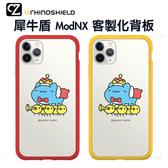 犀牛盾 貓貓蟲咖波 犀牛盾 Mod NX 客製化透明背板 iPhone 11 Pro ixs max ixr ix i8 i7 背板 國王咖波