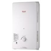 (全省安裝)林內10公升屋外自然排氣熱水器RU-A1021RFN
