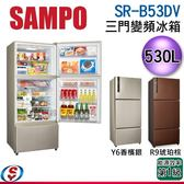【信源電器】530L【聲寶SAMPO 三門變頻電冰箱】SR-B53DV / SRB53DV