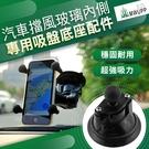 五匹MWUPP汽車擋風玻璃內側專用吸盤底座配件(手機架專用) 吸盤底座 手機架 車架 導航架 吸盤