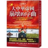大中華帝國崩壞的序曲:中國的女神洞庭湖娘娘、泰山娘娘,非洲的祖魯神的靈言