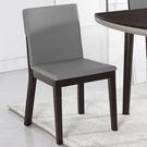 【森可家居】莫辰胡桃色皮餐椅 7ZX882-18 灰色 實木