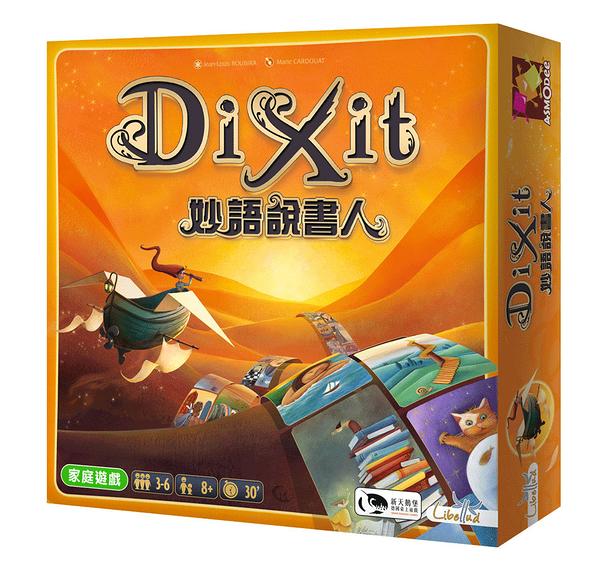 【新天鵝堡】Dixit 妙語說書人-中文正版桌遊《熱門益智遊戲》中壢可樂農莊