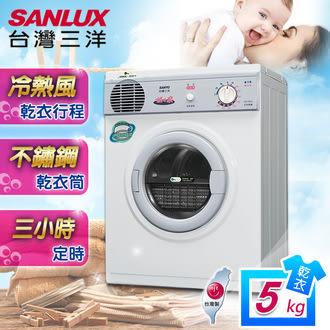 SANLUX台灣三洋 5kg不銹鋼乾衣機 SD-66U8 原廠配送+基本定位安裝