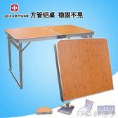 穩固增強 折疊桌 戶外折疊桌子 擺攤桌 折疊餐桌 便攜式鋁合金桌 igo全館免運