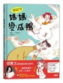 媽媽變成鴨:鄧惠文給孩子的情緒成長繪本(2)