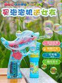 泡泡機 泡泡槍兒童全自動不漏水補充液吹泡泡玩具抖音同款透明海豚泡泡機 免運 艾維朵