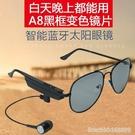 蓝芽眼镜 外賣騎手智能眼鏡司機專用耳機多功能無線頭戴式太陽墨鏡 星河光年