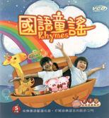 天才猴幼兒成長系列 國語童謠 VCD 5片裝 (音樂影片購)
