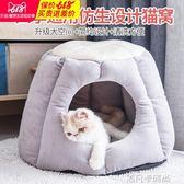 貓窩四季通用貓床貓窩封閉式貓咪用品網紅貓屋貓窩深度睡眠可拆洗 QM依凡卡時尚