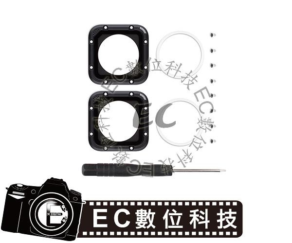 【EC數位】GoPro Session 鏡頭更換套件 ARLRK-001 鏡頭相關配件