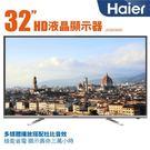 免運費 Haier 海爾 32吋 HD ...