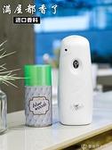 家用衛生間定時自動噴香機空氣清新劑室內噴霧香水廁所除臭芳香劑 【全館免運】