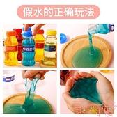 4瓶裝 史萊姆假水鼻涕泥汽水瓶減壓不沾手飲料水晶泥【聚可愛】