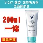 VICHY 薇姿 深呼吸系列 全面卸妝乳 200ML 元氣健康館
