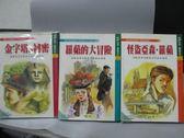 【書寶二手書T8/兒童文學_MAZ】金字塔的秘密_羅蘋的大冒險_怪盜亞森羅蘋_共3本合售