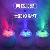 創意小夜燈插電床頭燈浪漫星空夢幻投影燈臥室迷你加濕器同款 叮噹百貨