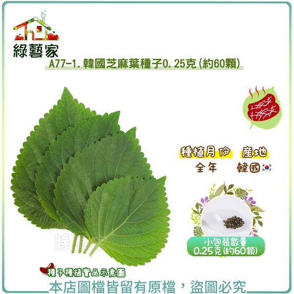 【綠藝家】A77-1.韓國芝麻葉種子0.25克(約60顆)