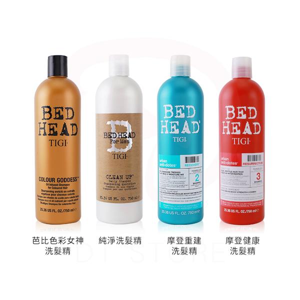 TIGI BED HEAD 洗髮精 750ml 提碁 四款可選【DT STORE】【0007147】