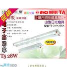 【東亞】T5 28W×1 山型日光燈具 ...