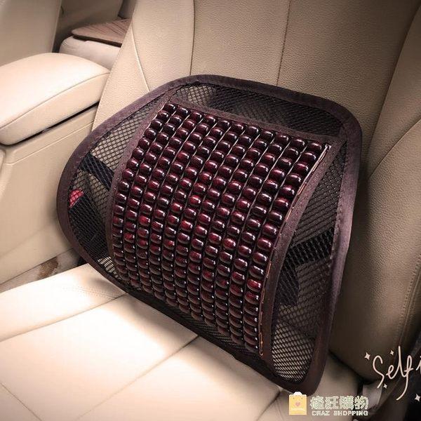 汽車腰靠墊木珠透氣護腰按摩腰墊辦公室座椅腰枕靠枕夏季靠背車用WY 快速出貨