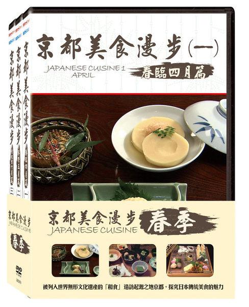 京都美食漫步1-3 春季套裝 DVD (購潮8)