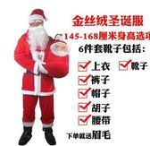 聖誕服裝老人服裝成人男女士老公公裝扮衣服套裝演出服飾 生活優品