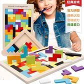 木質俄羅斯方塊兒童益智力早教玩具寶寶立體拼圖拼板積木3-4-5歲
