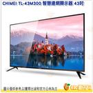 含基本安裝 奇美 CHIMEI TL-43M300 智慧連網顯示器 43吋 電視 螢幕 4K 附視訊盒