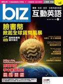 biz互動英語(互動光碟版)9月號/2019 第189期