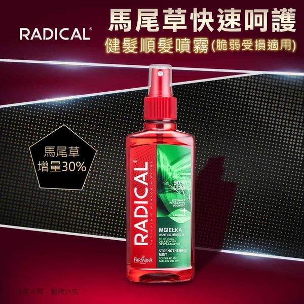 RADICAL - 馬尾草快速呵護健髮順髮噴霧(受損分岔髮適用) 200ml