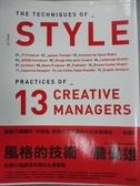 【書寶二手書T2/藝術_HMX】風格的技術-台灣13個創意老闆的生意實踐_詹偉雄