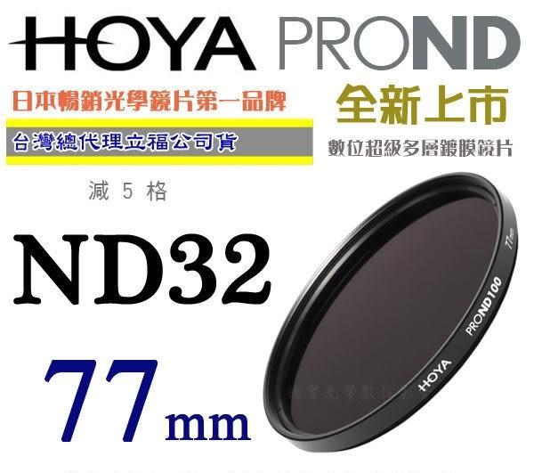 預購 HOYA PROND ND32 77mm HOYA 最新 Pro ND 減光鏡 公司貨 減5格 贈濾鏡接環